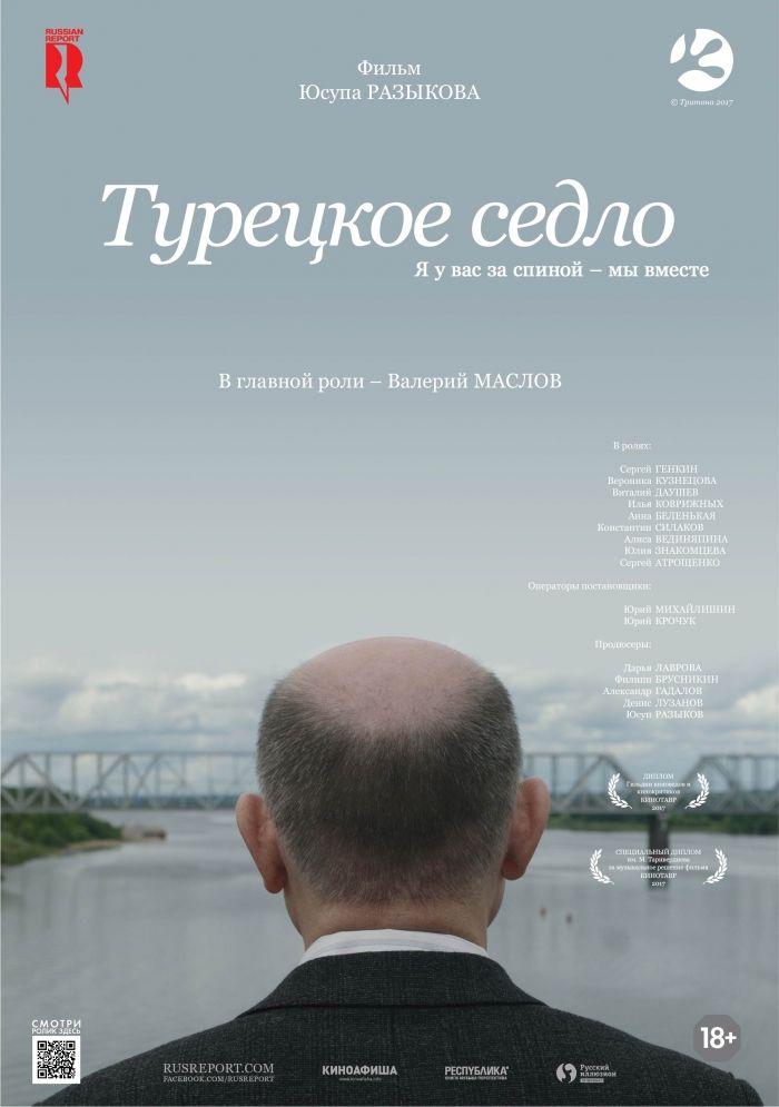 Affiche de La Selle turcique de Yousoup Razykov.